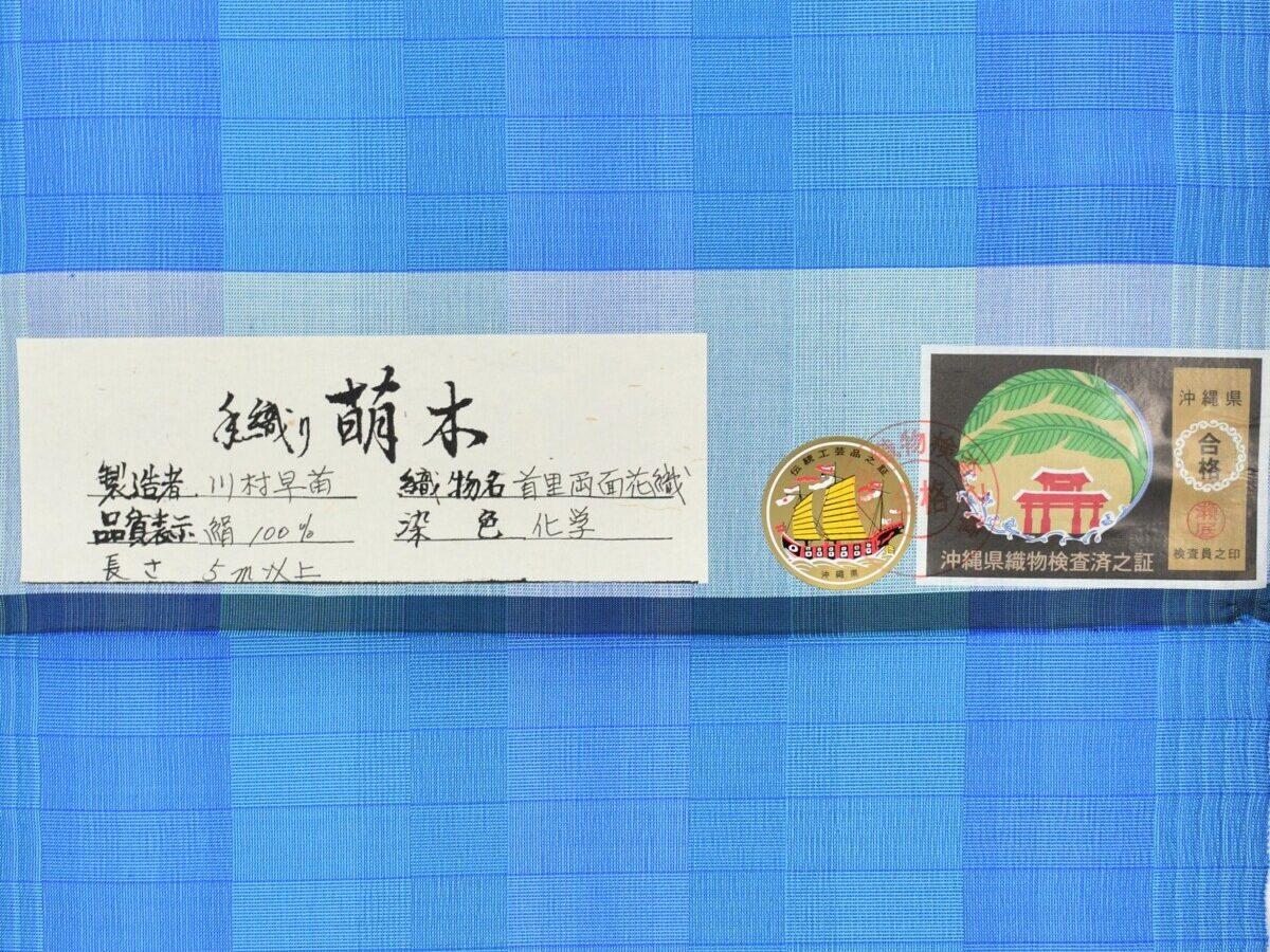 川村早苗先生から帯が届きました