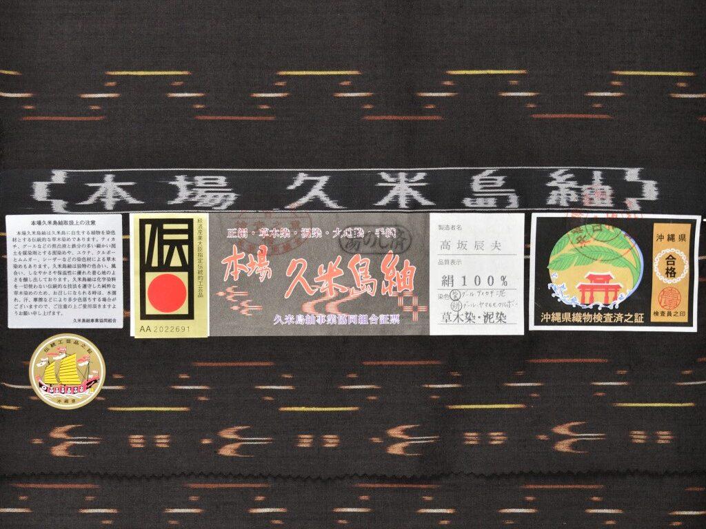 久米島紬が届きました